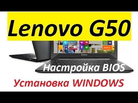 Ноутбук Lenovo G50 настройка BIOS. Установка Windows 7, 8, 8.1, 10