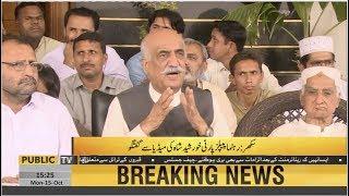 PPP Leader Khursheed Shah media talk | 15 October 2018 | Public News