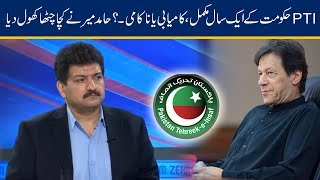 Hamid Mir Detailed Analysis On PTI Govt One-Year Performance