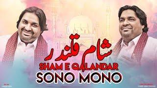 Utho Rindo Piyo Jam e Qalandar   New Dhamal 2018 - شام قلندر   Sonu Monu Manqabat 2018 - قلندر سائیں