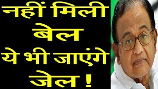 No anticipatory bail to P Chidambaram in the INX media case by the high court
