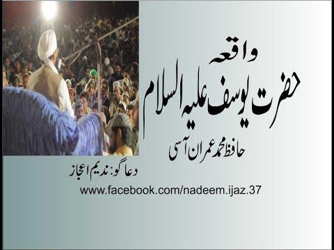 Xxx Mp4 Hafiz Imran Aasi By Waqia Hazrat Yousuf A S Best Speech 3gp Sex