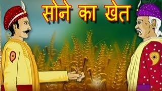 The Field Of Gold |  सोने का खेत |  अकबर बीरबल की कहानी | बच्चों के लिए हिंदि मे