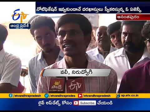 Unemployees Hold Protest at Anantapur | Agency fraud Recruitment on Sarva Shiksha Abhiyan