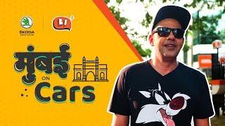Mumbai on Cars ft. Cyrus Sahukar | Being Indian