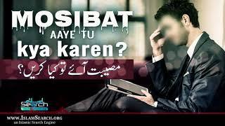Mosibat aye tu kya karen? ┇ Best Solution to the life problems ┇ IslamSearch