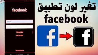 تغيير لون تطبيق الفيس بوك الى الاسود 2019 - Black Facebook