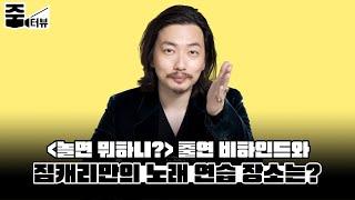 이동휘(LeeDongHwi)가 밝히는 놀면 뭐하니 출연 비하인드⚡️와 최초 공개하는 노래 연습 장소? 냥집사🐈 모먼트 많음 주의! l 줌터뷰