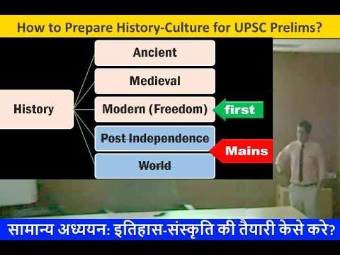 L0/P2: History & Culture for UPSC CSAT Prelims?