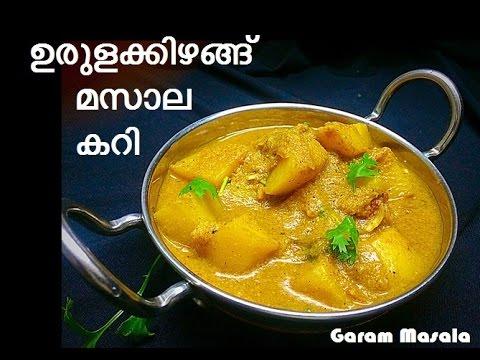 Potato Masala Curry ഉരുളകിഴങ്ങ് മസാല കറി  Urula Kizhagu Masala Curry