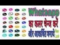 How to change whatsapp colour /new look whatsapp /whatsapp के कलर को कैसे चेन्ज करें
