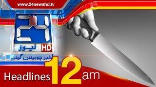 News Headlines | 12:00 AM | 22 October 2017 | 24 News HD