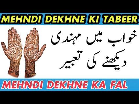 khwabon ki tabeer in urdu hindi [ khwab mein mehndi lagana