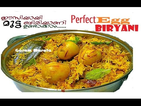 Easy and Perfect Egg Biryani എളുപ്പത്തിൽ സ്വാദിഷ്ടമായ മുട്ട ബിരിയാണി ഉണ്ടാക്കാം Mutta Biryani