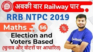 12:30 PM- RRB NTPC 2019 | Maths by Sahil Sir | Election and Voters Based
