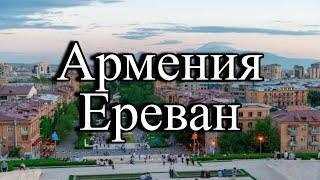 Армения / Ереван / как из Тюмени добраться до Еревана / Аренда автомобиля / Armenia / Erevan день 1