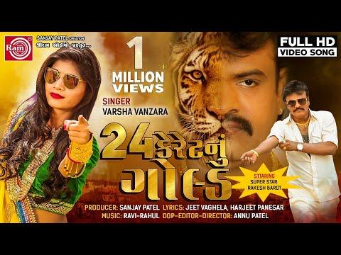 Xxx Mp4 24 CARAT NU GOLD Varsha Vanzara Rakesh Barot New Gujarati Song 2019 Ram Audio 3gp Sex