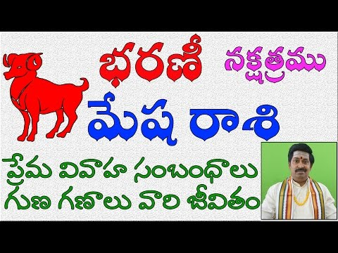భరణీ నక్షత్రం Bharani Nakshatra Love Marriage and Characteristics Telugu