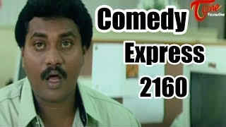 Comedy Express 2160   Back to Back   Latest Telugu Comedy Scenes   #TeluguOne