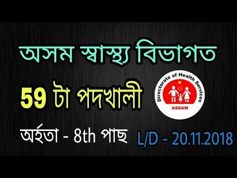 DHS Assam Recruitment 2019-Apply For 59 Ward Boy/Ward Girl, Night Chowkidar Posts