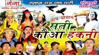 भोजपुरी नौटंकी - सती कौआ हंकनी - Bhojpuri Nautanki | Sati Kawa Hakni Nach Programme