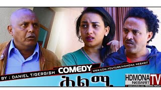 HDMONA - ሕልሚ ብ ዳኒኤል  ተስፋገርግሽ (ጂጂ)  Hlmi by Daniel JIJI  New Eritrean Comedy 2018
