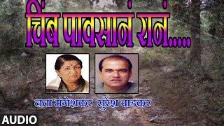 चिंब पावसानं रानं - CHIMB PAAVSANA RAAN - Marathi Song || LATA MANGESHKAR, SURESH WADKAR