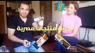 تجربة منتجات مصرية مع كريستيل Egyptian products experiment 😄