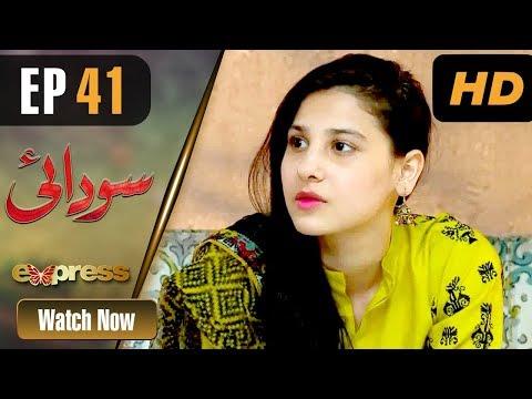 Xxx Mp4 Pakistani Drama Sodai Episode 41 Express Entertainment Dramas Hina Altaf Asad Siddiqui 3gp Sex
