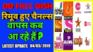 DTH Pakistan Channel list and Lunch Date  Direct to Home serves Full
