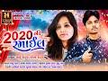 Download   Toral Rathva & Lalu Rathva New Timli 2020 || 2020 Ni Smile || Harsiddhi Studio MP3,3GP,MP4