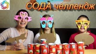ЧЕЛЛЕНДЖ УГАДАЙ ЛИМОНАД! Вызов принят: дети угадывают вкус газировки кока-кола, фанта и спрайт.