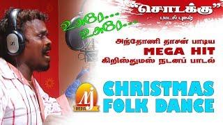 Christmas Tamil New Folk Dance Song 2018