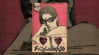 Guppedu Manasu Telugu Full Length Movie || Sujstha, Sharath Babu, Sariha