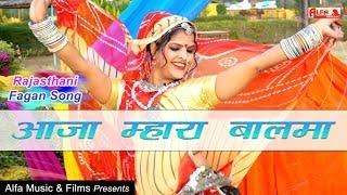 आजा म्हारा बालमा | Rajasthani Fagan Song | Alfa Music & Films