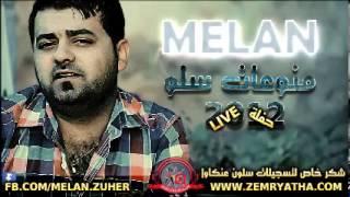 ميلان زالم حفلة 2012 MELAN LIVE