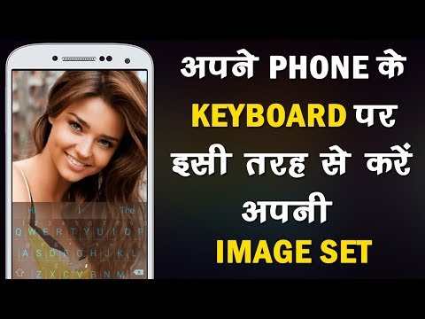 How to Set Any Image on Keyboard | How to Set Wallpaper on Android Keyboard