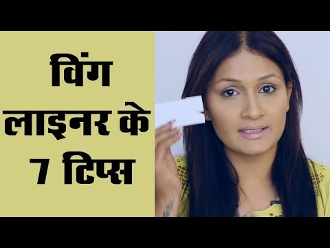 7 Tips for Perfect Wing Liner (Hindi)