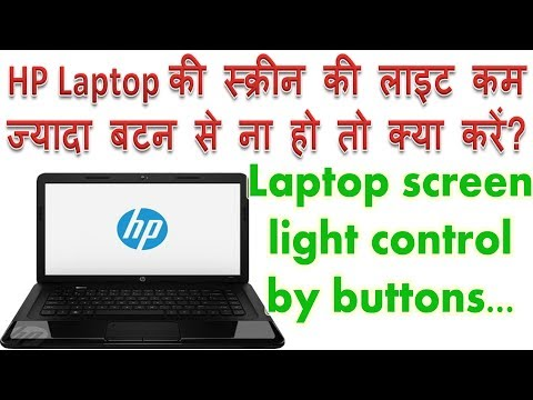 how to adjust brightness on hp laptop if key not working | hp laptop screen light kam kaise kare