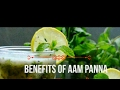 Benefits of Aam panna फ़ॉर health, skin in Summers (perfect drink )आम पन्ना के चमत्कारी फायदे