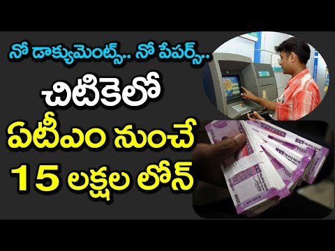 AMAZING! Now You Can Get 15 Lakhs LOAN Quickly with ATM | Latest Updates | VTube Telugu