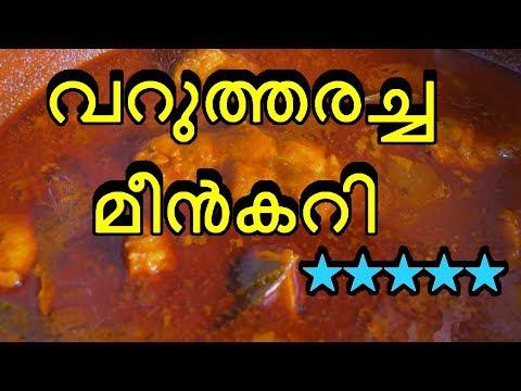 varutharacha meen curry kerala style     വറുത്തരച്ച    മീന്കറി