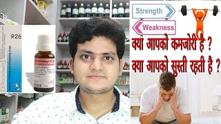 क्या आपको थकान लगती है ?  Weakness ! Dullness ! Low energy ! Homeopathic energetic drop !