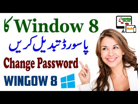 Change Password in Window 8,8.1 On Your Pc's/Laptop In Hindi/Urdu -   Reset/Change Windows 8 Passwor