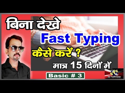 How to Fast Typing on Keyboard in 15 Days Only (Basic #3)
