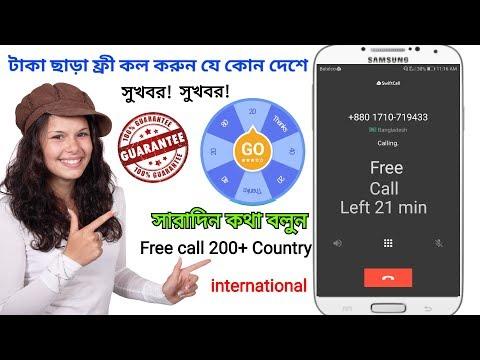 ফ্রী কল করুন টাকা ছাড়া যে কোন দেশে Best Free Cheap International Call 200+ Country Android Apps New