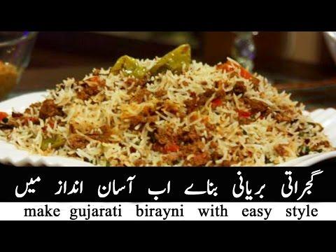 gujarati biryani | special gujarati biryani in urdu | gul kitchen