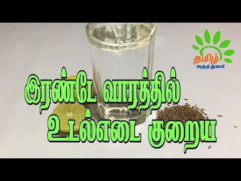 இரண்டே வாரத்தில் உடல் எடை குறைய | Udal edai kuraiya | Tamil Maruthuvam