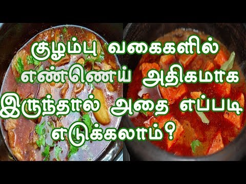 How to remove excess oil from curry in tamil|how to get rid of excess oil in food |TAMIL TIPS PAGE