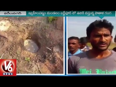 Shocking   Ground Water Comes out for only 1 Feet level in Karimnagar   V6 News
